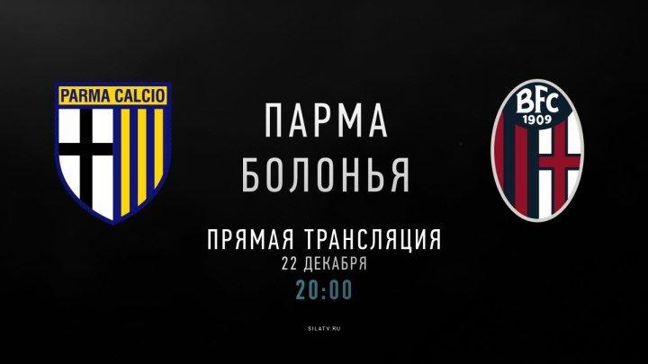 Парма - Болонья (22 декабря 20:00 МСК)