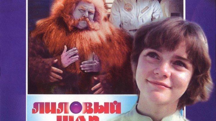 Лиловый шар - (1987) Фантастика, семейный.