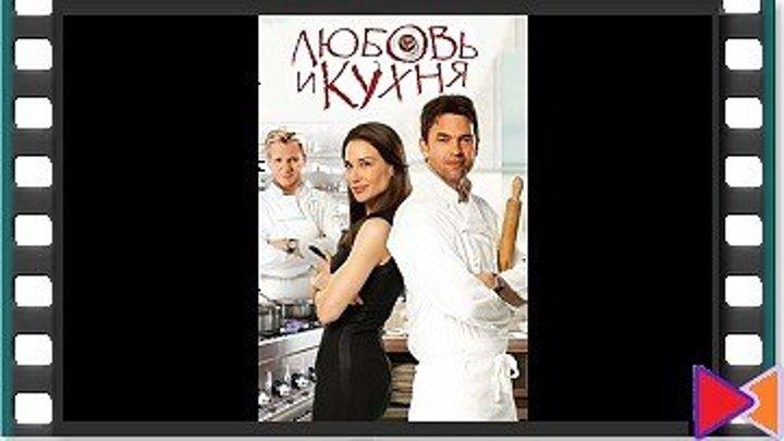 Любовь и кухня [Love's Kitchen] (2011)