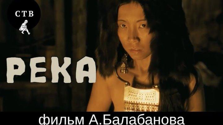 Река (2002) Россия
