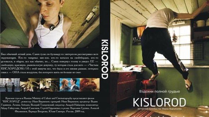 Кислород (2008) Россия