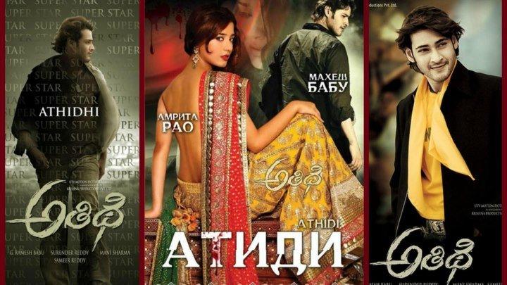 Атиди _ Athidhi (2007)