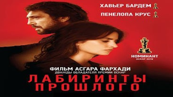 Лабиринты прошлого (смотри в группе)триллер, драма, криминал, детектив
