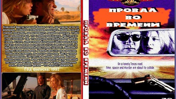Провал во времени (1997)