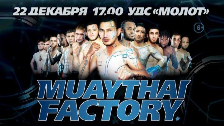 MUAYTHAI FACTORY (22 декабря 16:00 МСК)