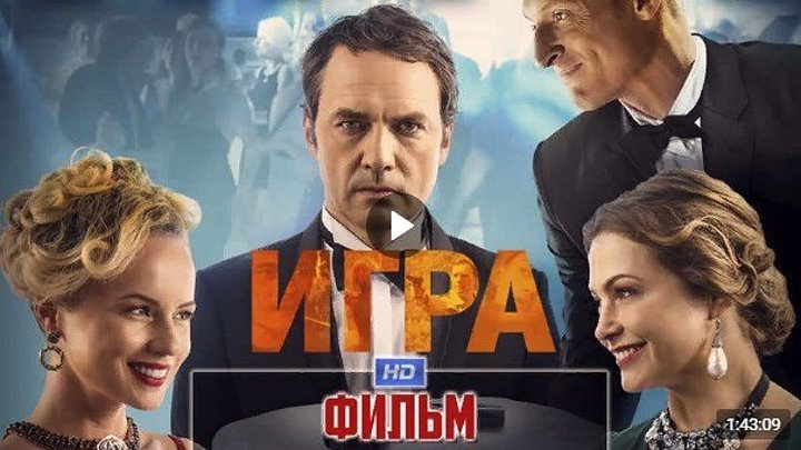 Игpa (2019) Kомедия Tриллер