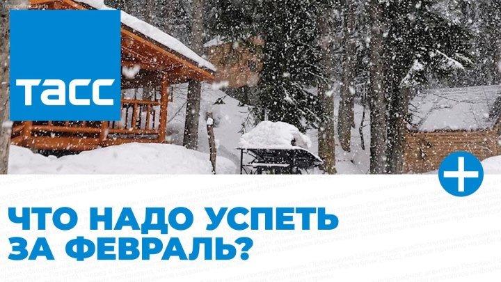 Последний зимний месяц
