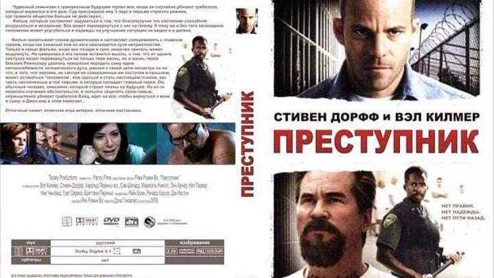 Преступник фильм (2008)