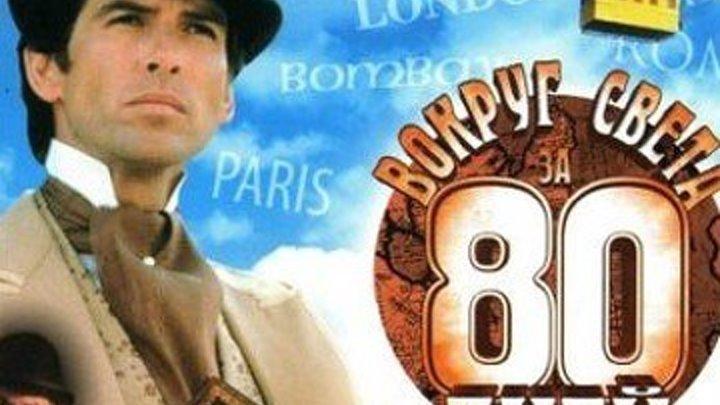 Вокруг света за 80 дней-1989-серия (1)