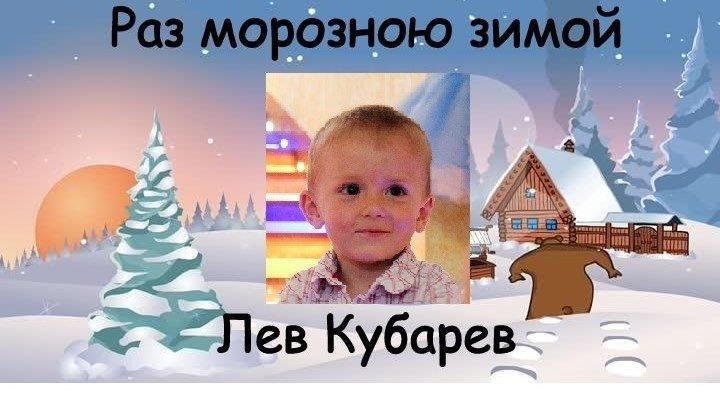 Раз морозною зимой. Лев Кубарев