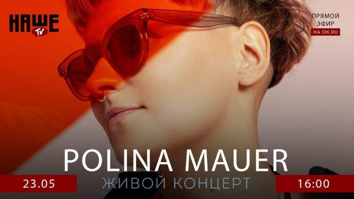#НАШЕТВLIVE - Polina Mauer