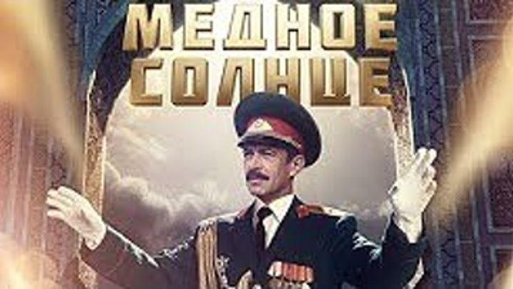 Премьера. Владимир Машков — в многосерийной драме «Медное солнце» — 26 и 27 ноября на НТВ