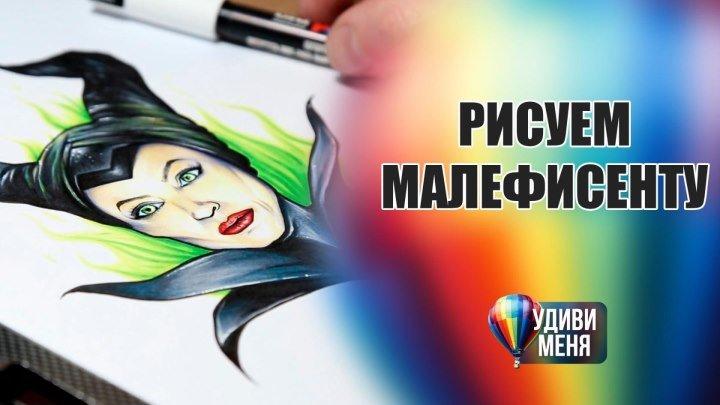 Как нарисовать Малефисенту