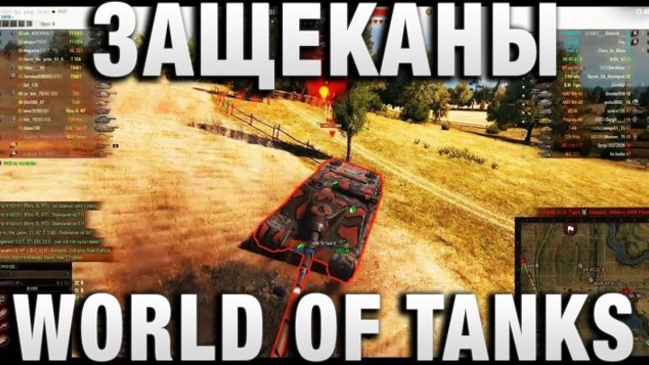 #WOT_ПАТРУЛЬ_l_Лёха: 📺 ЗАЩЕКАНЫ WORLD OF TANKS! #видео