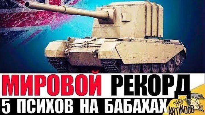 #AnTiNooB: ⚕ 📺 5 ПСИХОВ НА БАБАХАХ! ХЕШ ФУГАСЫ СЛОМАЛИ ИГРУ! КУЧА ВАНШОТОВ в World of Tanks #видео