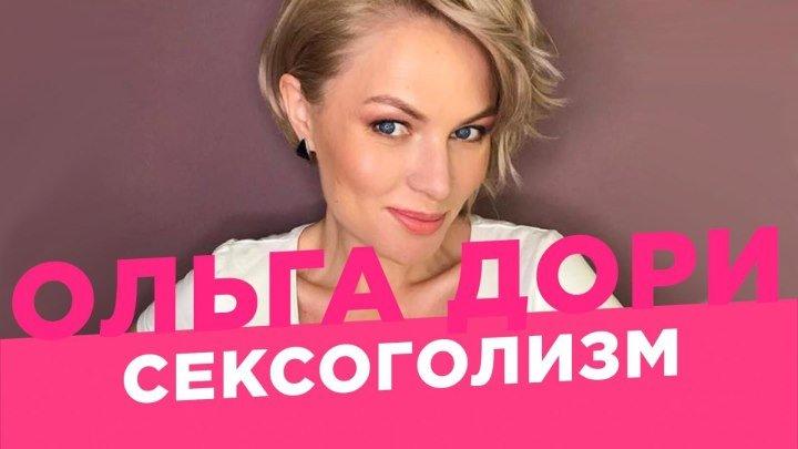 Беспорядочные связи /Ольга Дори/ Сексоголизм