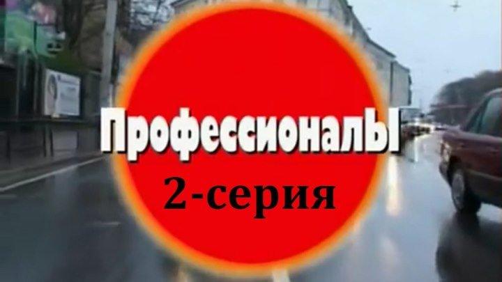 Криминальная Россия - Профессионалы. 2-серия