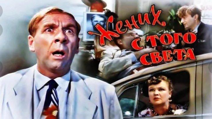 *ЖЕНИХ С ТОГО СВЕТА* (Комедия СССР-1958г.) Х.Ф.