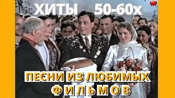 ХИТЫ 50-60х Лучшие ПЕСНИ И КЛИПЫ. ЭТИ ПЕСНИ БУДУТ ЖИТЬ ВЕЧНО!
