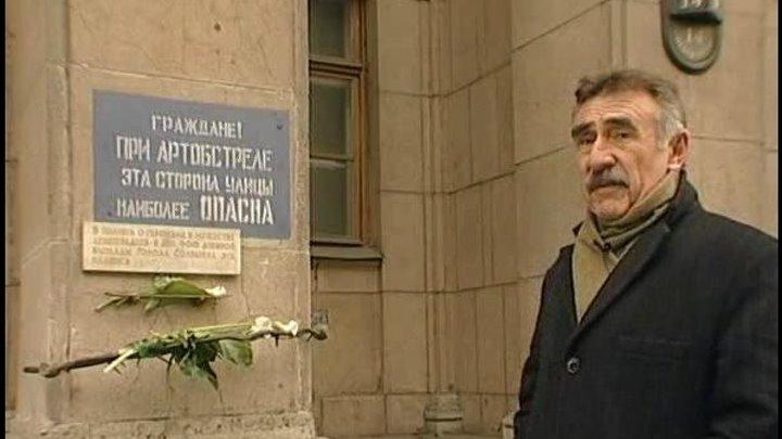 Следствие вели . . . Гауляйтер Ленинграда