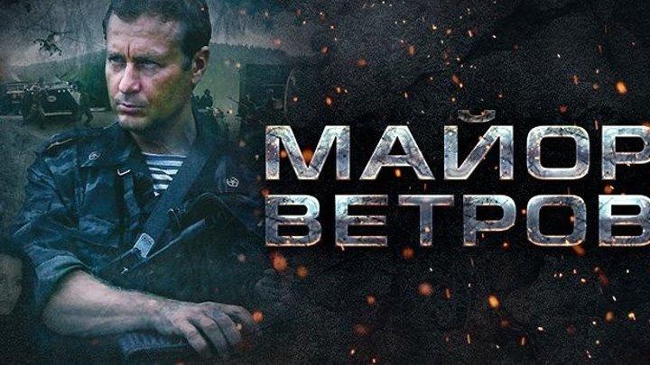 Майор Ветров (2007) 1 серия из 4-х