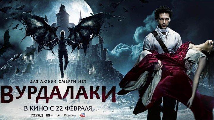 Вурдалаки (2017) Россия