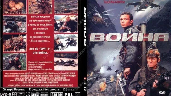 Война (2002) Россия