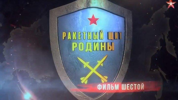 Фильм 6. Ракетный щит Родины (2018) DOK-FILM.NET