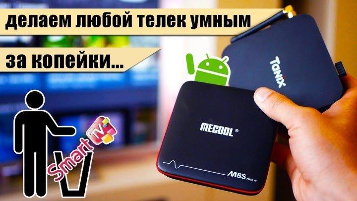 Смотреть бесплатно 1000 каналов с приставкой Xiaomi MI BOX TV 4 К