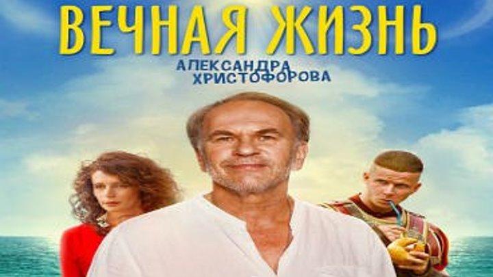 Вечная жизнь Александра Христофорова (смотри в группе)