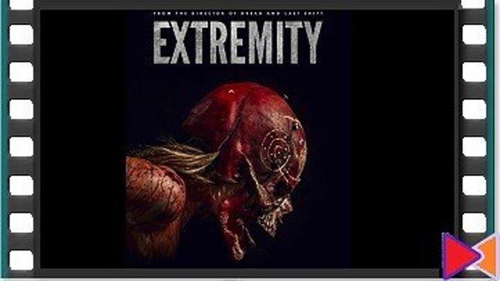 Крайность [Extremity] (2018)