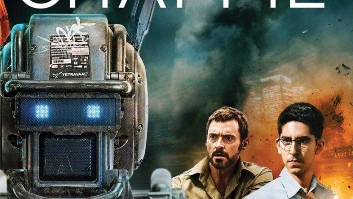 Робот по имени Чаппи Chappie (2015). фантастика, боевик, триллер, драма