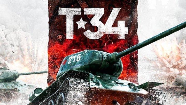 T-З4 HD (драма, военный, приключения) 2018