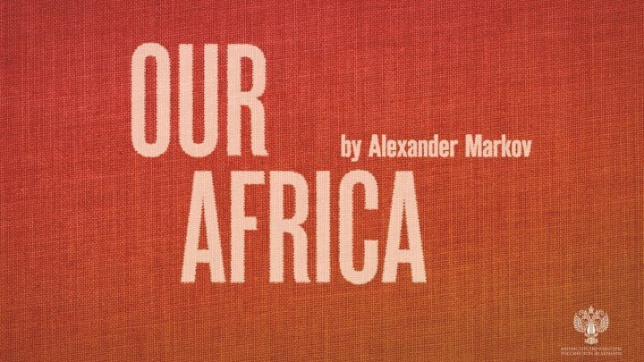 Наша Африка/ Our Africa (2018) DOK-FILM.NET
