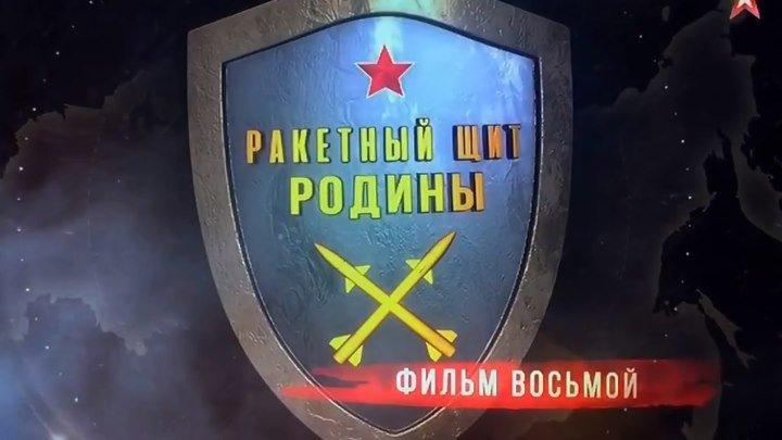 Фильм 8. Ракетный щит Родины (2018) DOK-FILM.NET