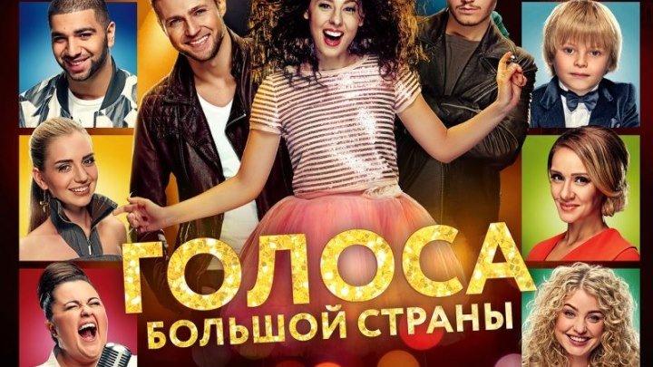 Голоса большой страны (2016) года. Жанр: драма, комедия, музыка. Страна. Россия