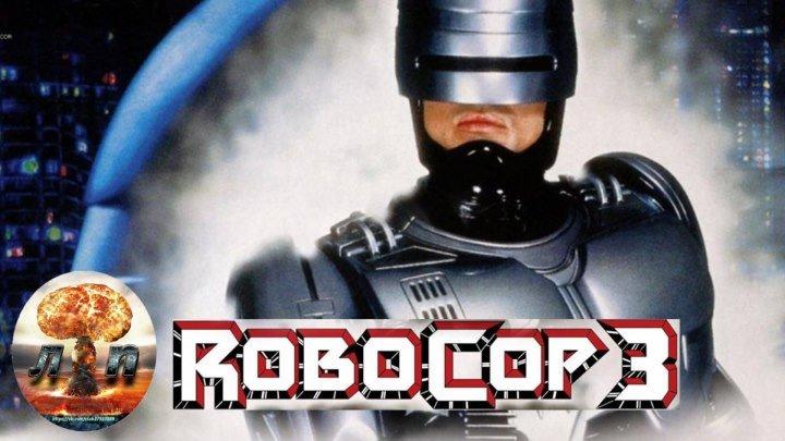 Робот-полицейский 3 / Робокоп 3 / RoboCop 3 (1993) .720