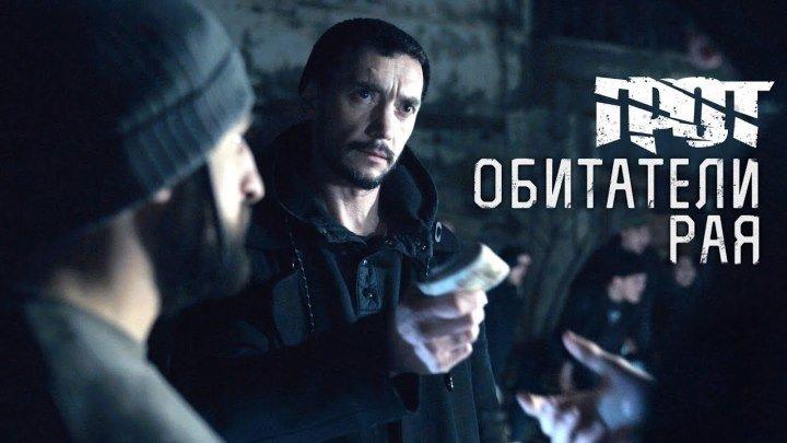 ГРОТ - Обитатели рая (2018)