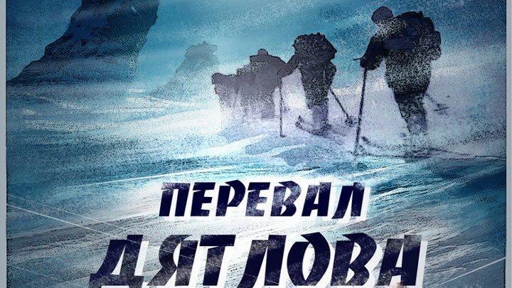 Перевал Дятлова - Тизер-трейлер (2019)