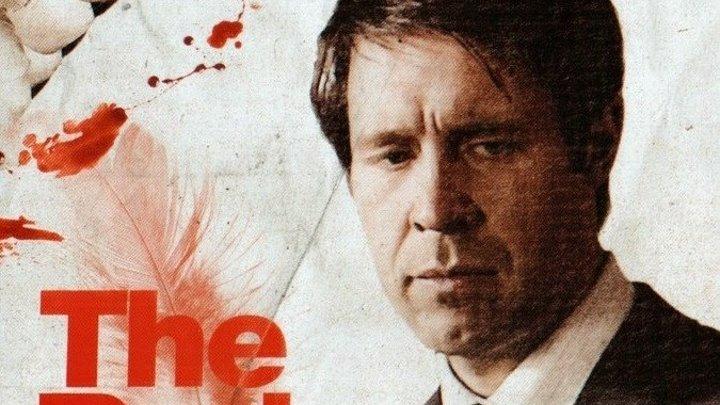 Кровавый округ 1980 (2009)