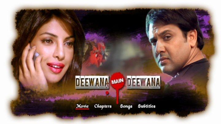 Безумие любви (2013) Deewana Main Deewana