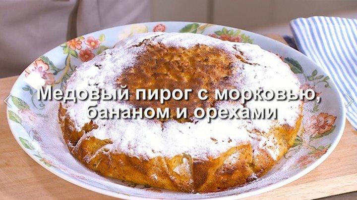 Медовый пирог с морковью, бананом и орехами от Юлии Высоцкой