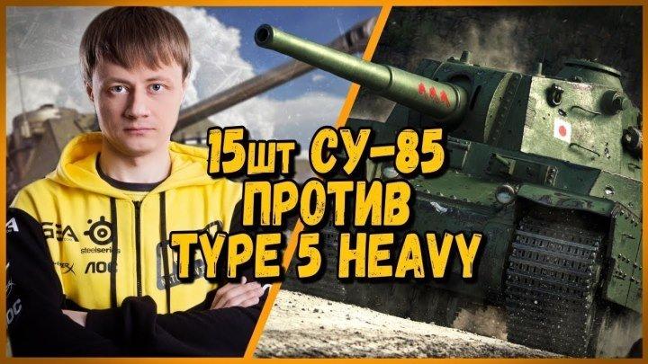 #Mblshko: 📺 15 ШКОЛЬНИКОВ на СУ-85 ПРОТИВ Inspirer [KOPM2] на Type 5 Heavy - от Билли | WoT #видео