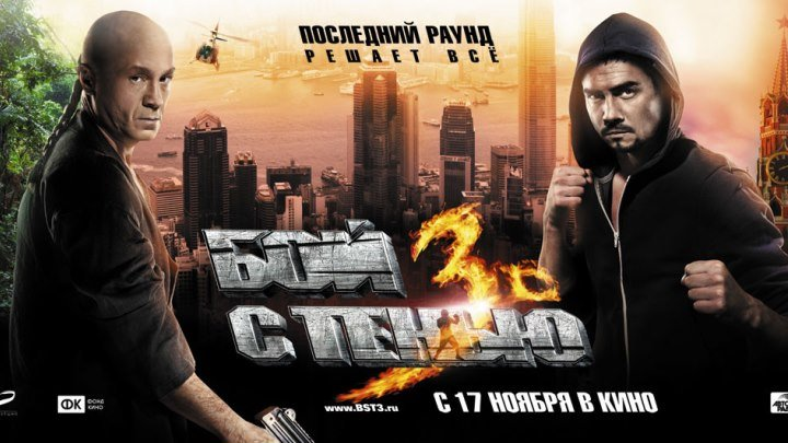 ✅ Бой с тенью 3D_ Последний раунд HD(боевик, драма, приключения)2011