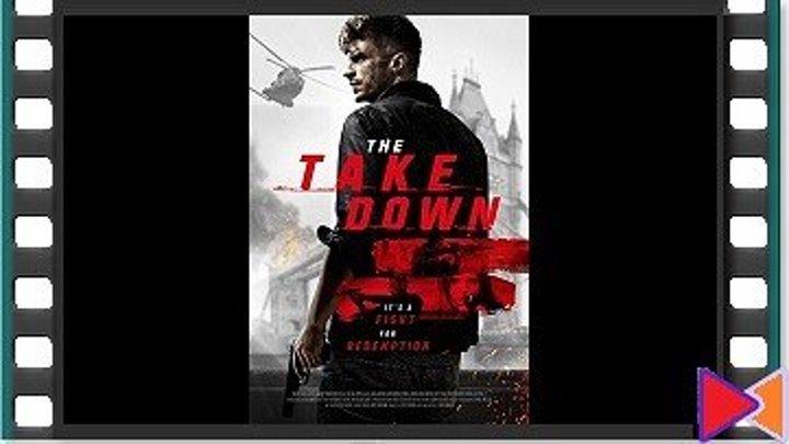 Уничтожение [The Take Down] (2018)