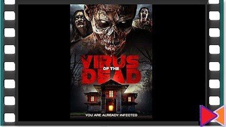 Вирус мертвецов [Virus of the Dead] (2018)