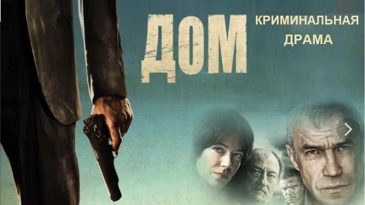 *ДОМ* (Драма-Криминал Россия-2О11г.) Х.Ф.