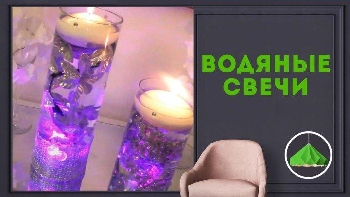 Свечи на воде