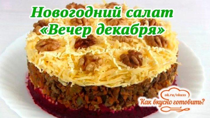 """Новогодний салат """"Вечер Декабря"""""""