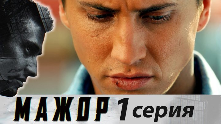 Мажор (сериал) (2014) (01)
